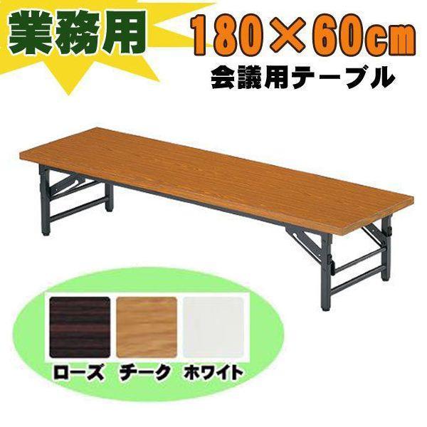 座卓テーブル60 折りたたみ式 折りたたみ式 会議テーブル オフィス家具 業務用