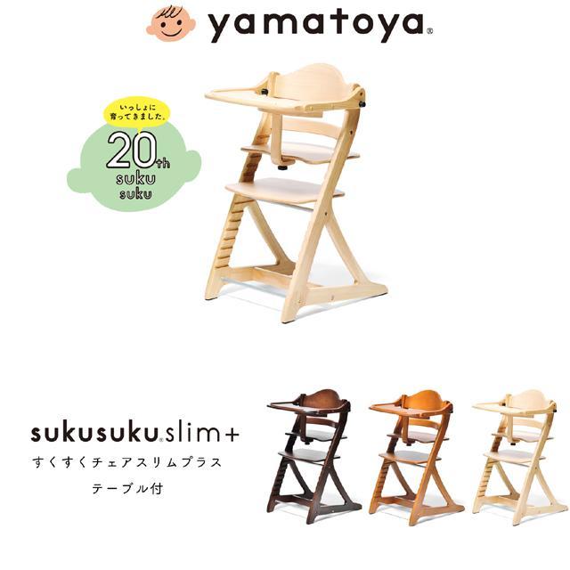 びっくり特典あり すくすくチェアプラススリム テーブル付き 大和屋 yamatoya ベビーチェア 子供用椅子 キッズチェア sukusukuチェア【予約10c】