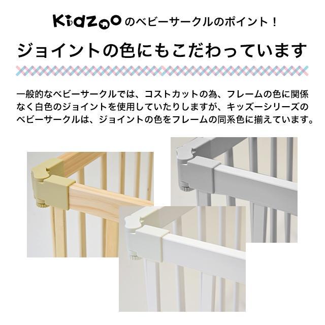 名入れサービスあり フレキシブル折りたたみベビーサークル 8枚パネル KBC-08 セーフィティグッズ Kidzoo(キッズーシリーズ)|1st-kagu|16