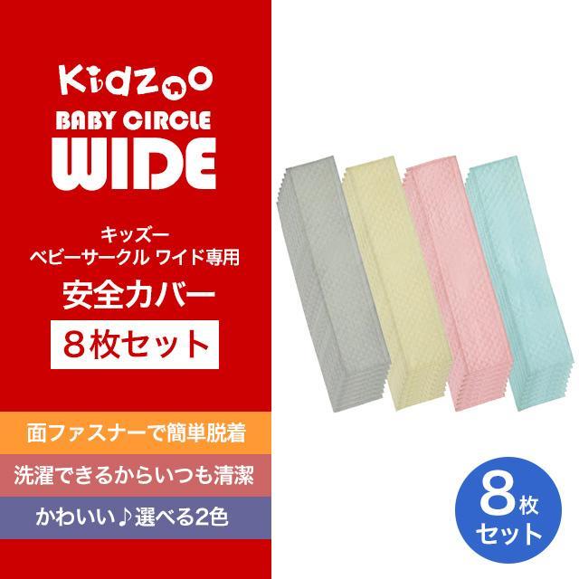 キッズーベビーサークルワイド専用(Playpen8専用) ワイド安全カバー8枚セット ベビーサークル部品 Plyapen8専用部品 Kidzoo(キッズーシリーズ)|1st-kagu|02