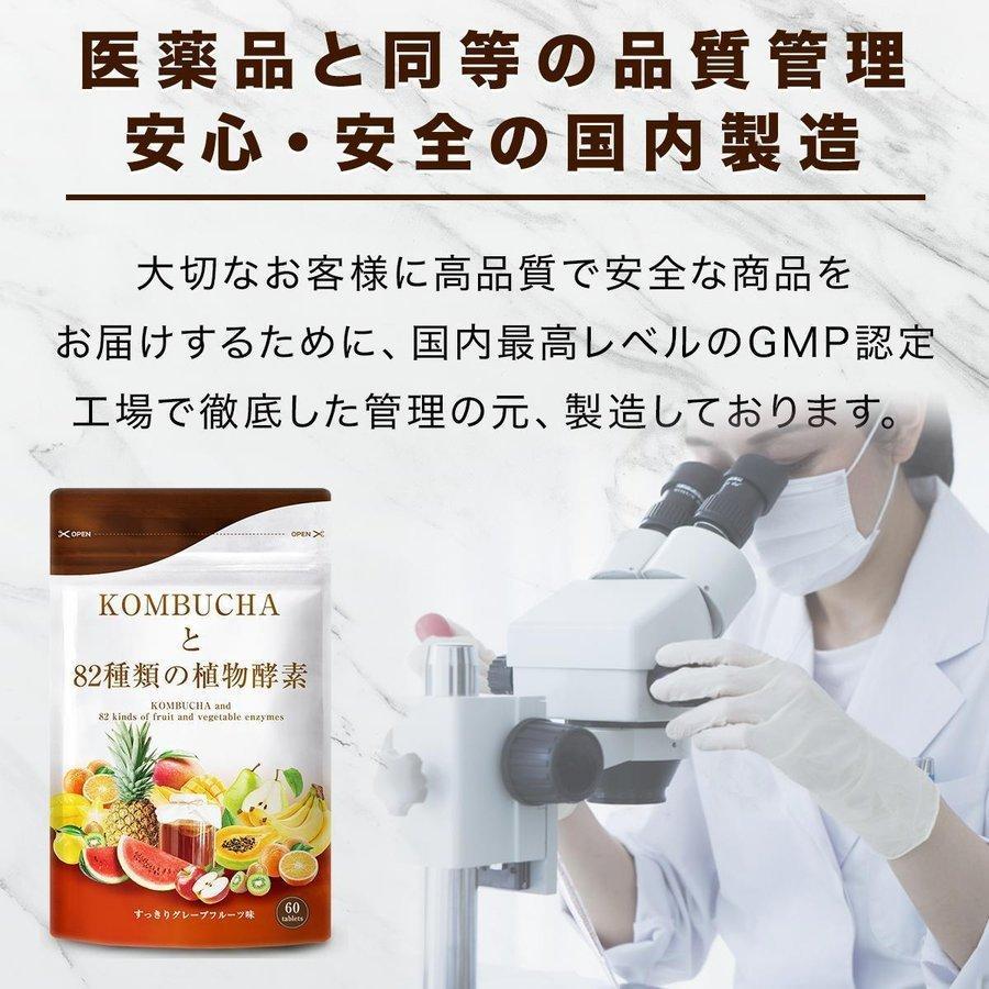 コンブチャと82種類の植物酵素 コンブチャ 酵素 生酵素 ダイエットサプリ こうじ酵素 乳酸菌 サプリ タブレット 30日分 1stmarket-0103 10