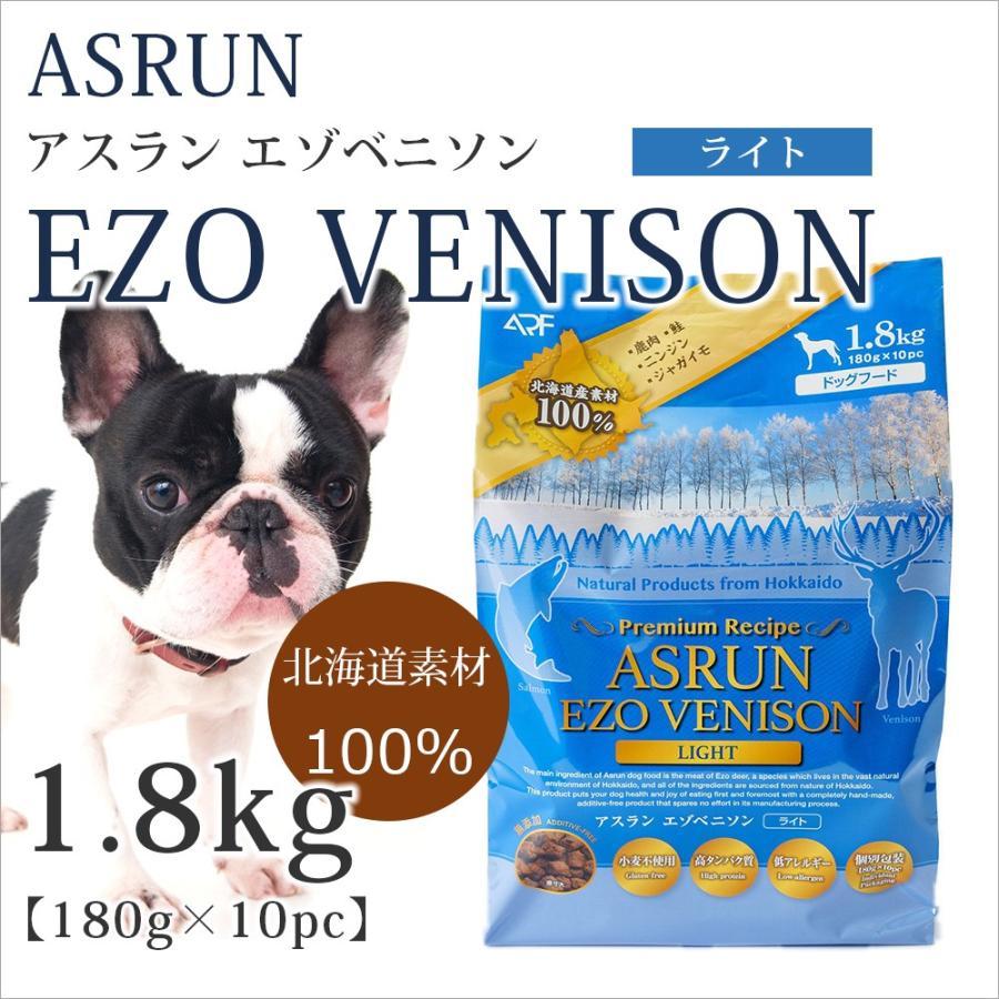 ドッグフード アスラン エゾベニソン ライト 1.8kg 国産 無添加 鹿肉 北海道 アレルギー グルテンフリー|20200106