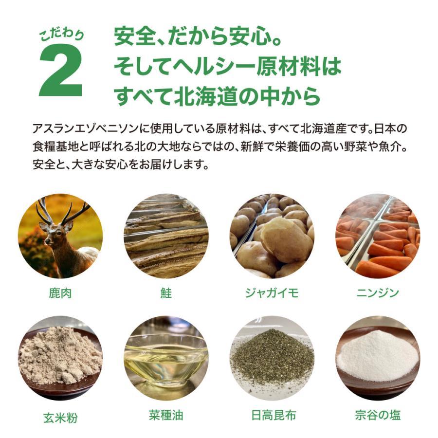 ドッグフード アスラン エゾベニソン ライト 1.8kg 国産 無添加 鹿肉 北海道 アレルギー グルテンフリー|20200106|04