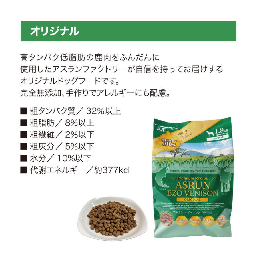 ドッグフード アスラン エゾベニソン オリジナル 1.8kg 国産 無添加 鹿肉 北海道 アレルギー グルテンフリー|20200106|02