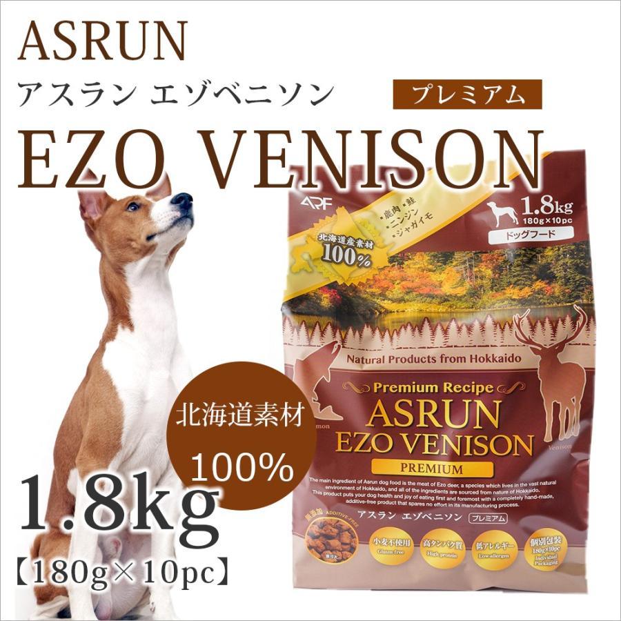 ドッグフード アスラン エゾベニソン プレミアム 1.8kg 国産 無添加 鹿肉 北海道 アレルギー グルテンフリー|20200106