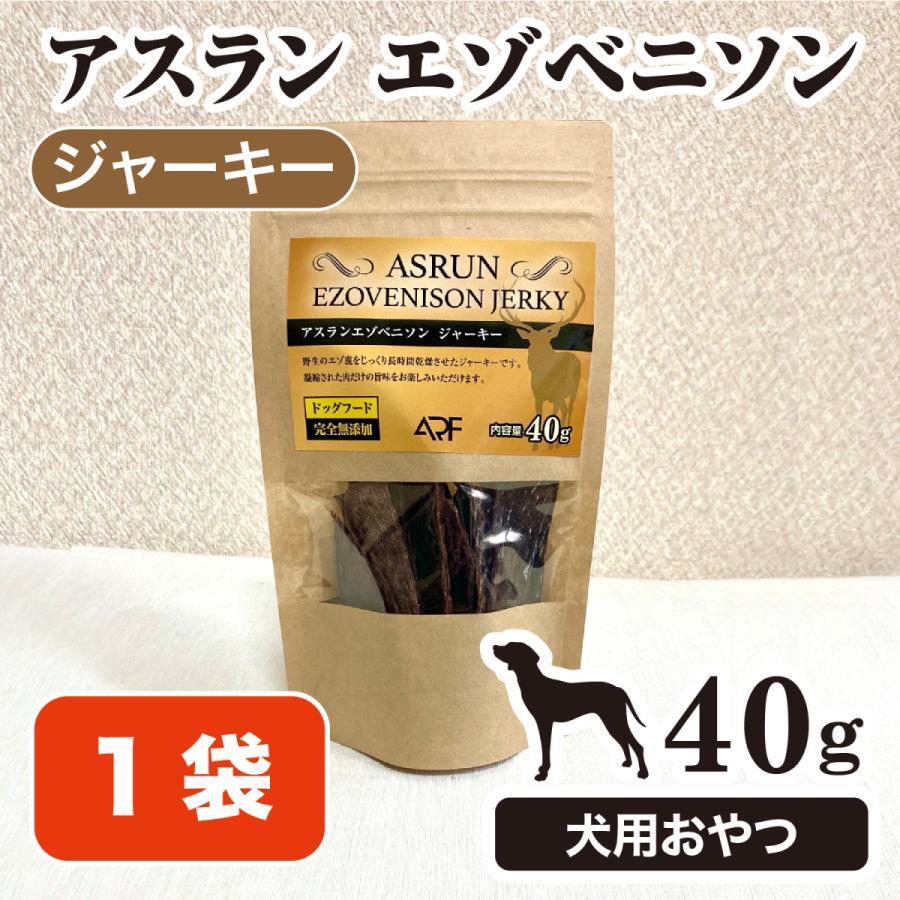 ドッグフード アスランエゾベニソン ジャーキー 40g おやつ 送料無料  無添加  国産 北海道 アレルギー|20200106