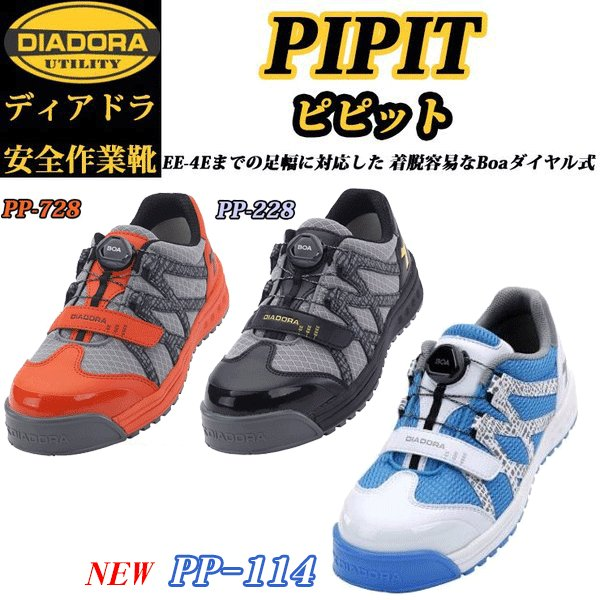 安全靴 DIADORA ディアドラ DONKEL ドンケル PIPIT ピピット PP228 PP818 PP114 フィンチ FINCH よりもソフトな履き心地 21248