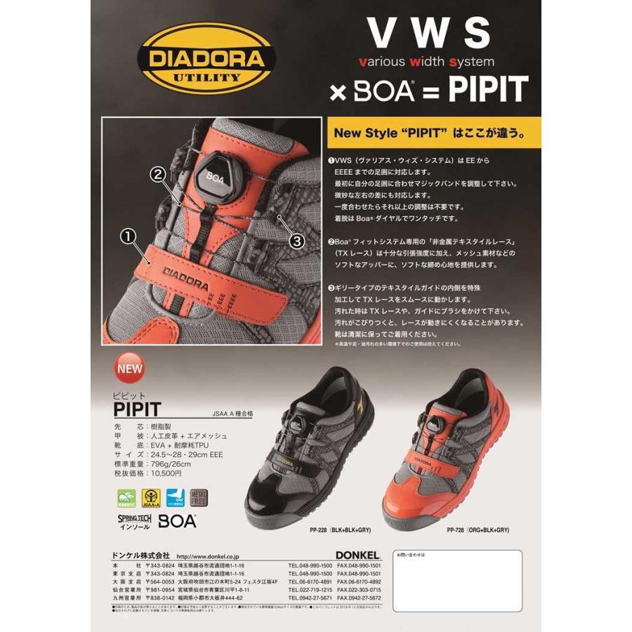安全靴 DIADORA ディアドラ DONKEL ドンケル PIPIT ピピット PP228 PP818 PP114 フィンチ FINCH よりもソフトな履き心地 21248 05