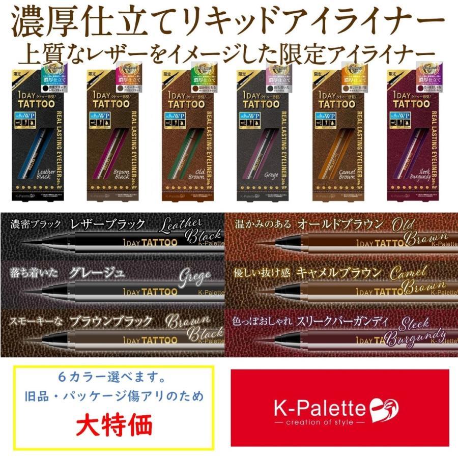 『ネコポス対象』リアルラスティングアイライナー 24hWPc 6色選択できます 1DAY TATTOO Kパレット B品|239