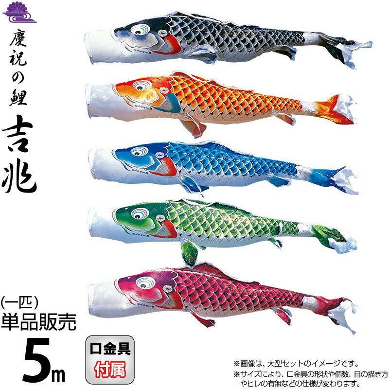 こいのぼり 徳永鯉 鯉のぼり 単品 5m 吉兆 慶祝の鯉 撥水加工 ポリエステルジャガード織生地 000-555