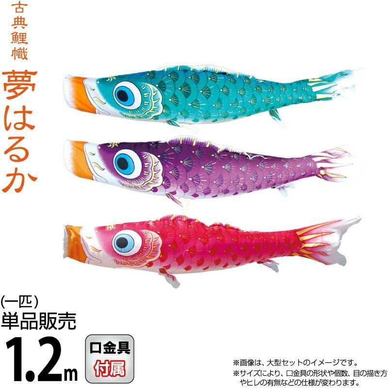 こいのぼり 徳永鯉 鯉のぼり 単品 1.2m 夢はるか 撥水加工 ポリエステルメロンアムンゼン生地 001-640