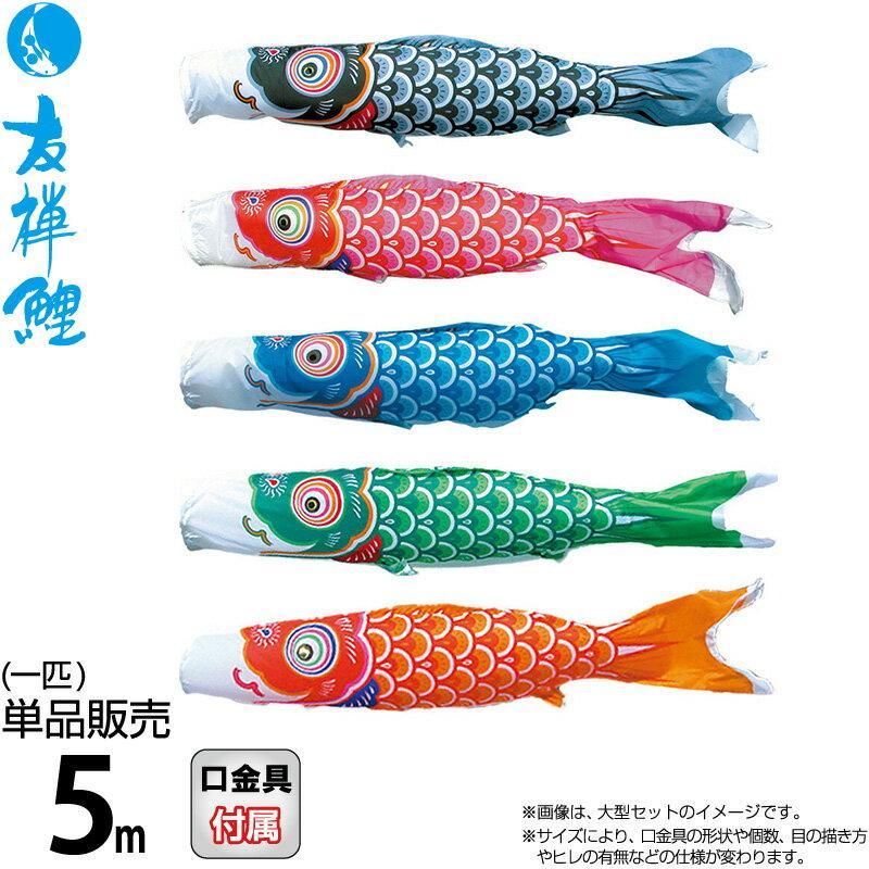 こいのぼり 徳永鯉 鯉のぼり 単品 5m 友禅鯉 ナイロンタフタ生地 003-560