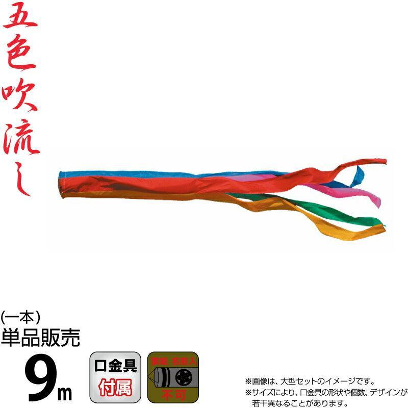 こいのぼり 徳永鯉 鯉のぼり 単品 9m 五色吹流し ナイロンタフタ生地 家紋・名入れ不可能 003-621