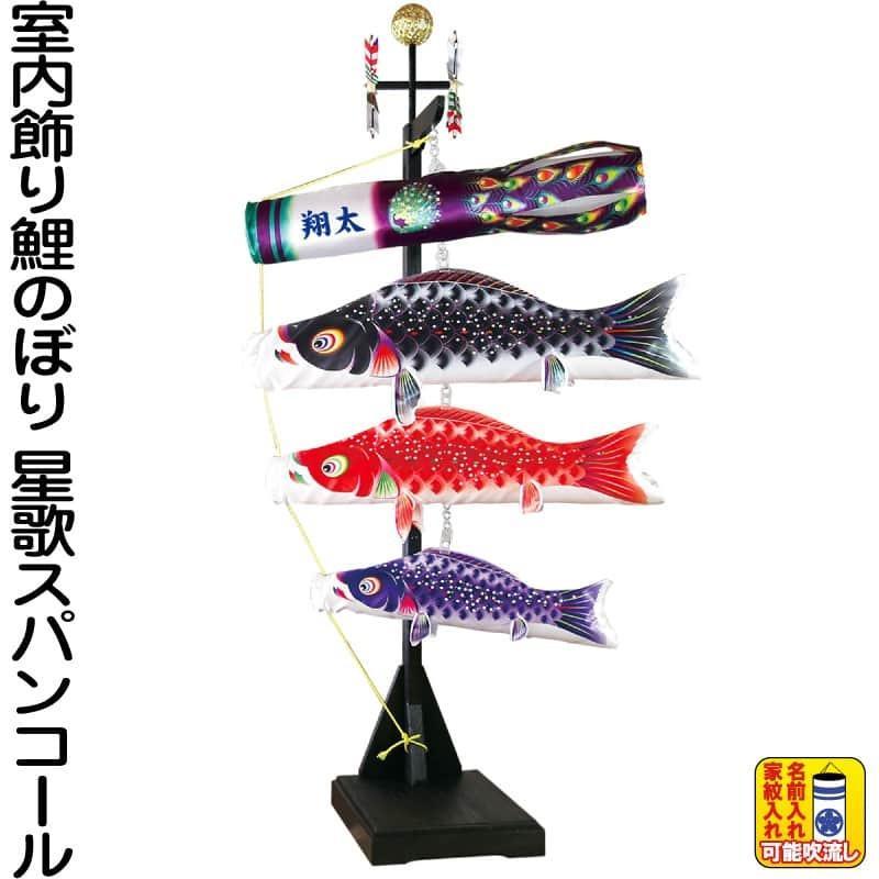 こいのぼり 徳永鯉 鯉のぼり 室内用 室内飾り 星歌スパンコール ポリエステル 家紋・名入れ可能 123-430