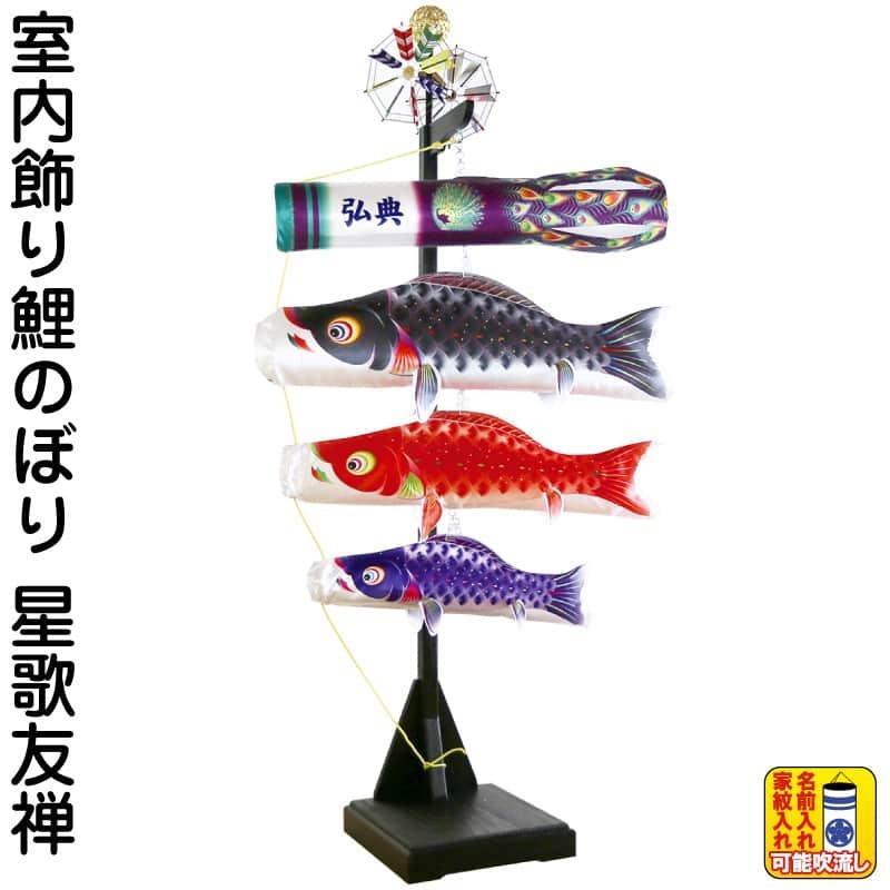 こいのぼり 徳永鯉 鯉のぼり 室内用 室内飾り 星歌友禅 ポリエステル 家紋・名入れ可能 123-431