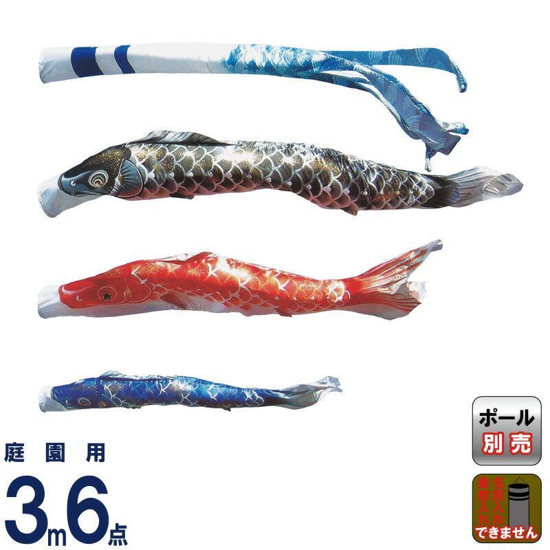 こいのぼり 旭鯉 鯉のぼり 庭園用 3m 6点セット 悠悠武蔵錦 青海波吹流し ポリエステル 撥水加工 asahi-3m