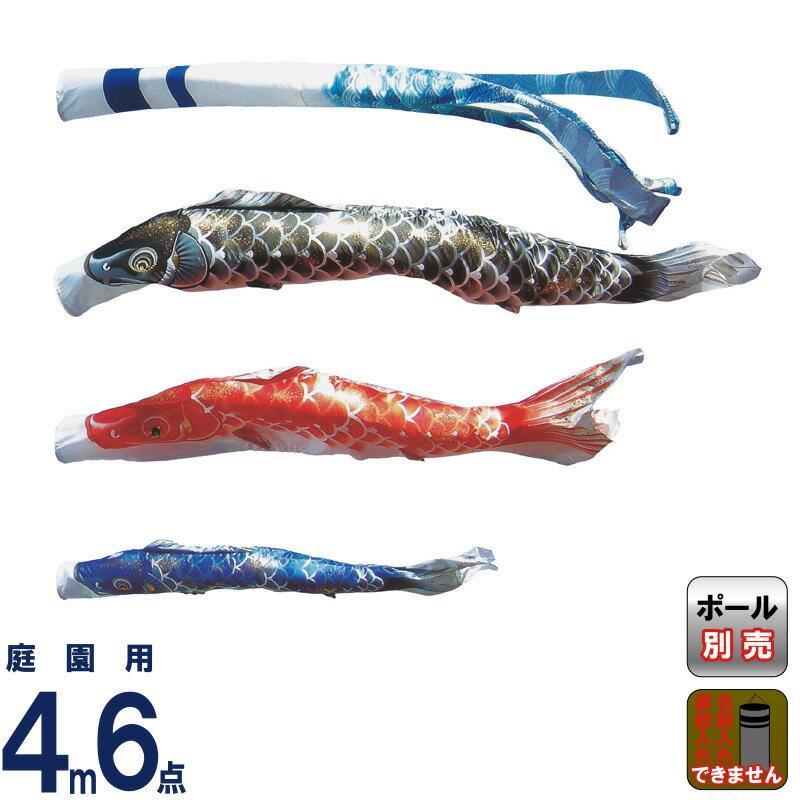 こいのぼり 旭鯉 鯉のぼり 庭園用 4m 6点セット 悠悠武蔵錦 青海波吹流し ポリエステル 撥水加工 asahi-4m