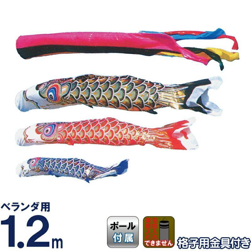 こいのぼり 旭鯉 鯉のぼり ベランダ用 1.2m バルコニーセット 金箔 五色吹流し ワンタッチ式フルセット asahi-k-1-2mset
