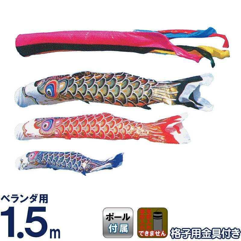 こいのぼり 旭鯉 鯉のぼり ベランダ用 1.5m バルコニーセット 金箔 五色吹流し ワンタッチ式フルセット asahi-k-1-5mset