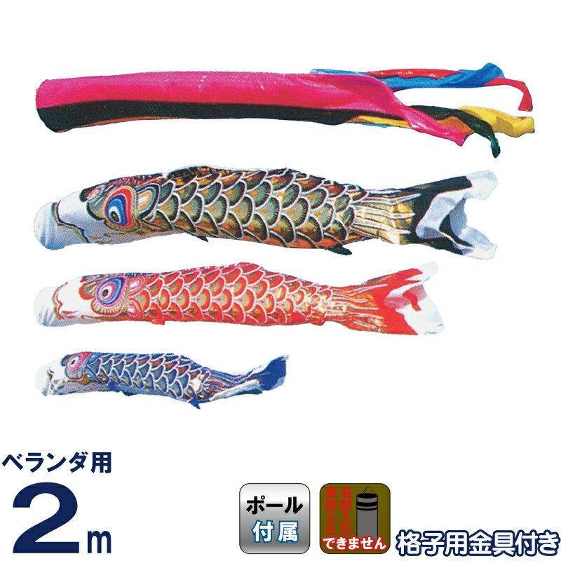 こいのぼり 旭鯉 鯉のぼり ベランダ用 2m バルコニーセット 金箔 五色吹流し ワンタッチ式フルセット asahi-k-2mset