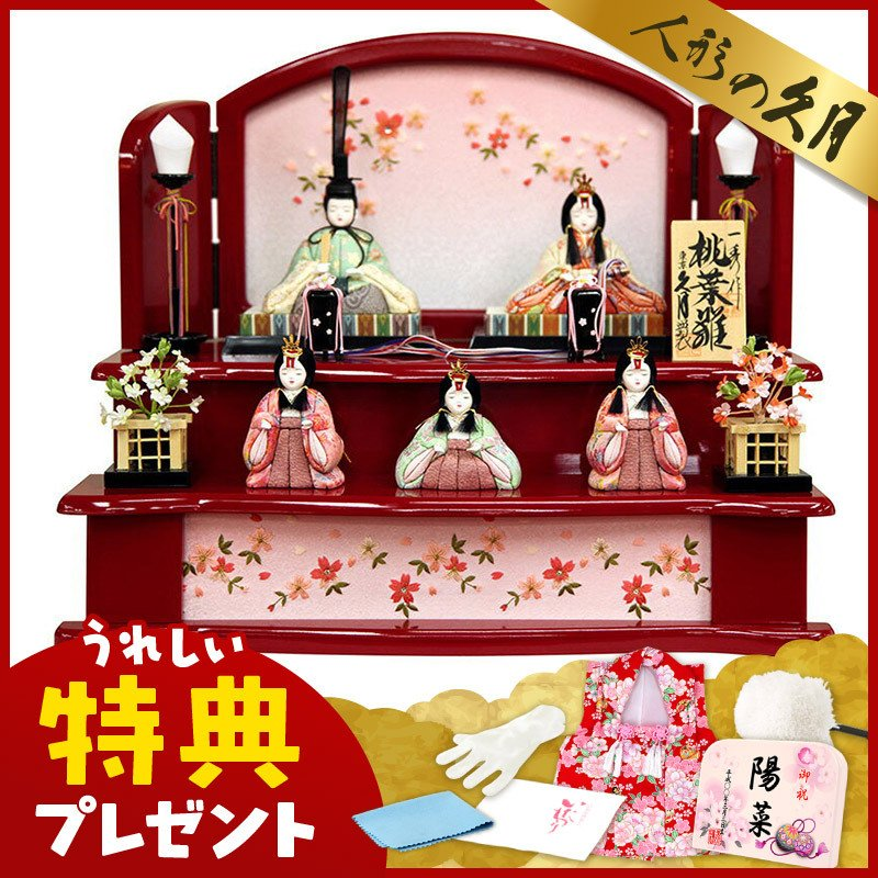 木目込人形飾り 段飾り 五人飾り 一秀作 桃葉雛