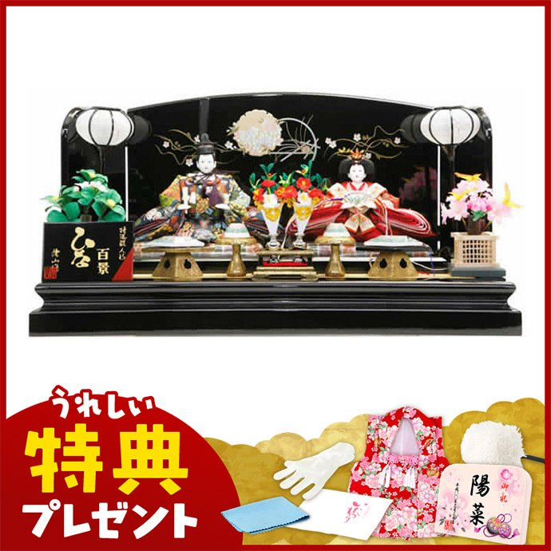 雛人形 ひな人形 親王飾り 平飾り h243-fz-40gt239