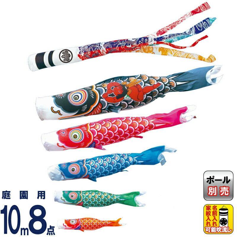 こいのぼり 徳永鯉 鯉のぼり 庭園用 10m8点セット 錦龍 ナイロンタフタ 家紋・名入れ可能 002-652