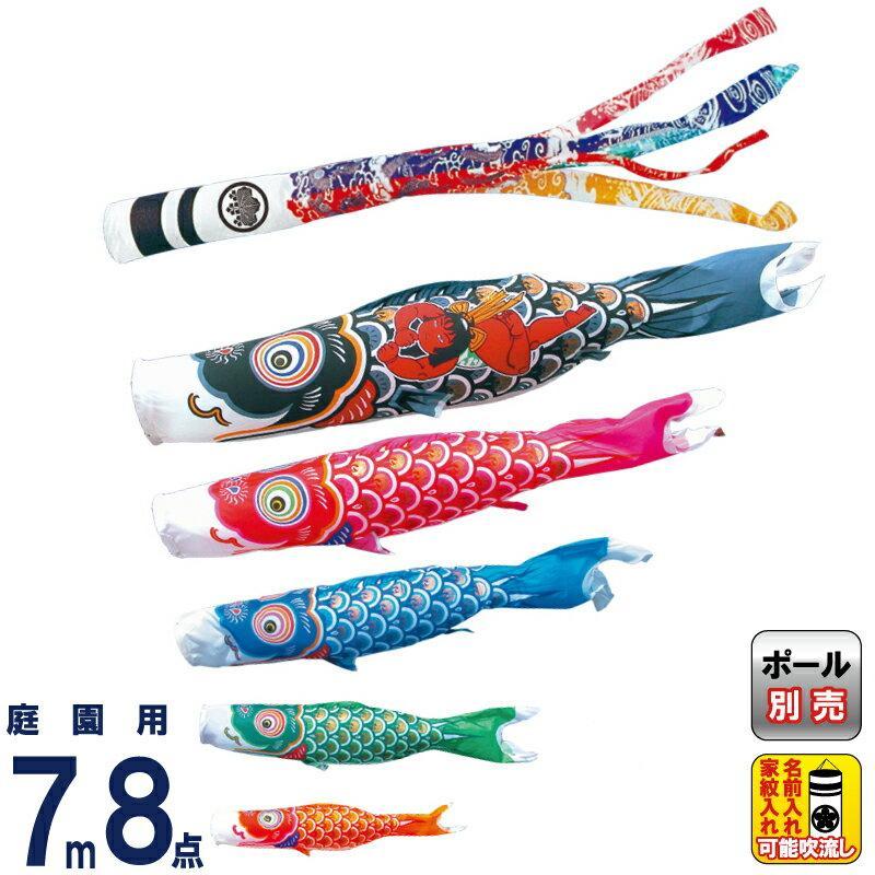 こいのぼり 徳永鯉 鯉のぼり 庭園用 7m8点セット 錦龍 ナイロンタフタ 家紋・名入れ可能 002-661