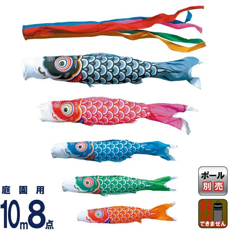 こいのぼり 徳永鯉 鯉のぼり 庭園用 10m8点セット 友禅鯉 ナイロンタフタ 家紋・名入れ不可 003-502