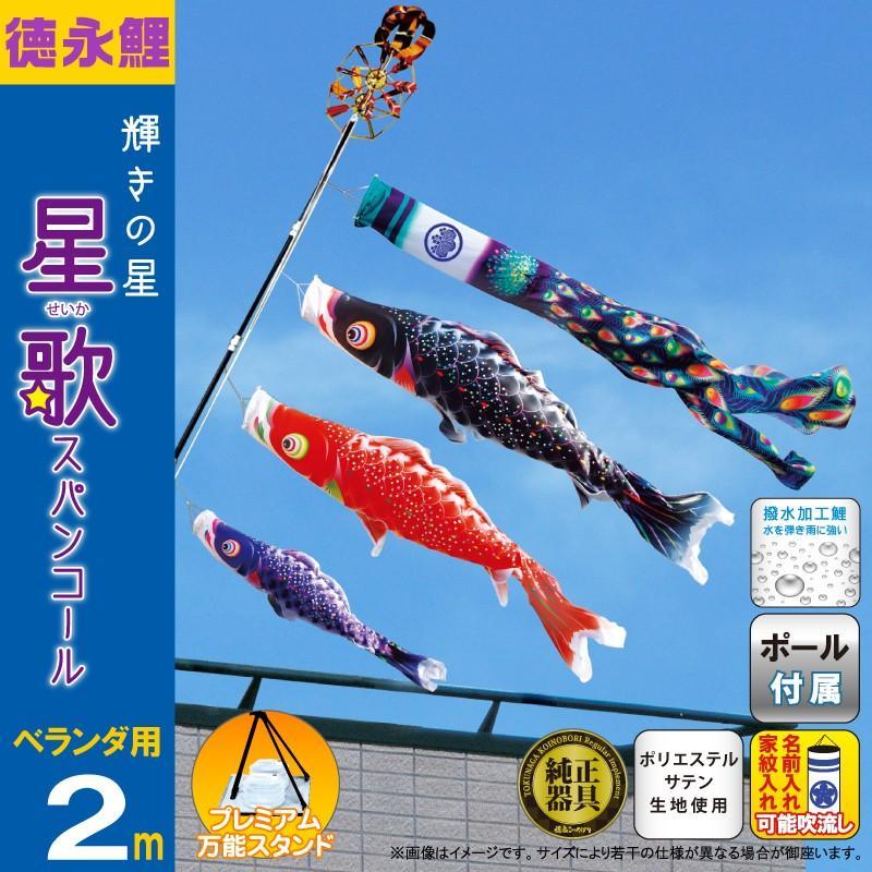 こいのぼり 徳永鯉 鯉のぼり ベランダ用 2m スタンドセット 水袋 星歌スパンコール 撥水加工 ポリエステルサテン 家紋・名入れ可能 116-639