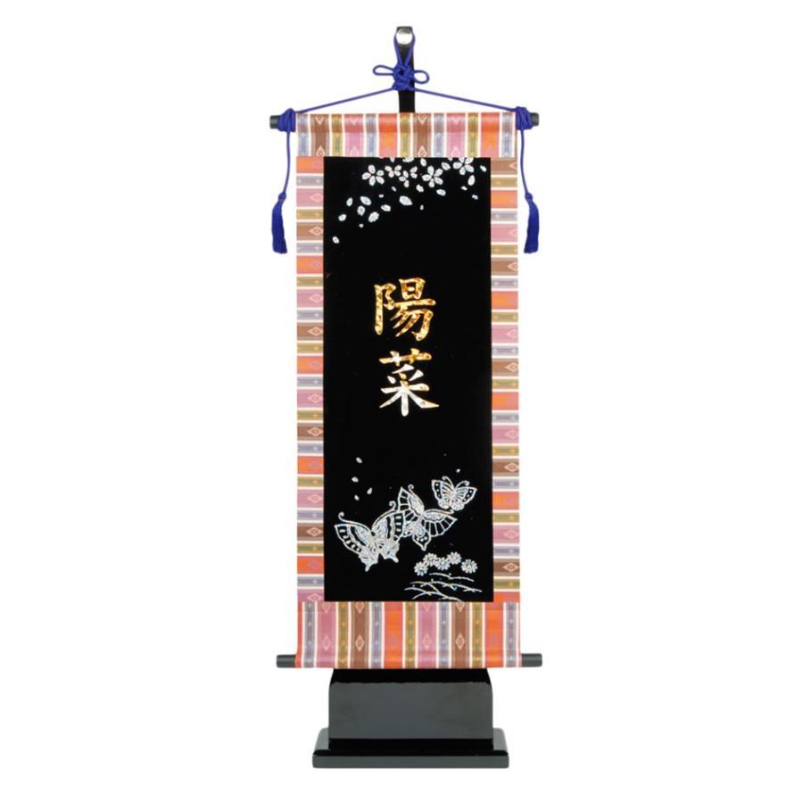 名前旗 雛人形 室内飾り タペストリー 蝶 黒地 (中) 台付セット 名前入れ 代金込み h313-kb-w2bb