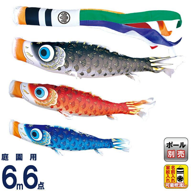 こいのぼり 徳永鯉 鯉のぼり 庭園用 6m6点セット 夢はるか 古典鯉幟 撥水加工 ポリエステルメロンアムンゼン 家紋・名入れ可能 001-612