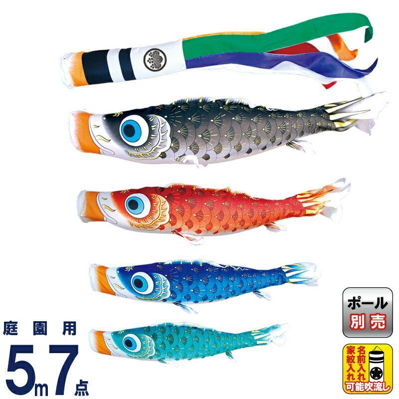 こいのぼり 徳永鯉 鯉のぼり 庭園用 5m7点セット 夢はるか 古典鯉幟 撥水加工 ポリエステルメロンアムンゼン 家紋・名入れ可能 001-616