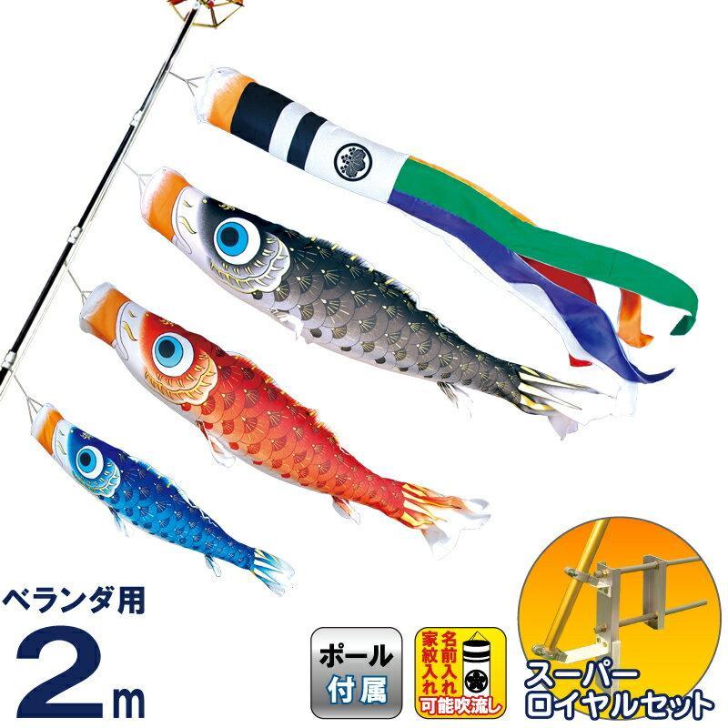 こいのぼり 徳永鯉 鯉のぼり ベランダ用 2m スーパーロイヤルセット 夢はるか 古典鯉幟 撥水加工 ポリエステルメロンアムンゼン 家紋・名入可能 121-340
