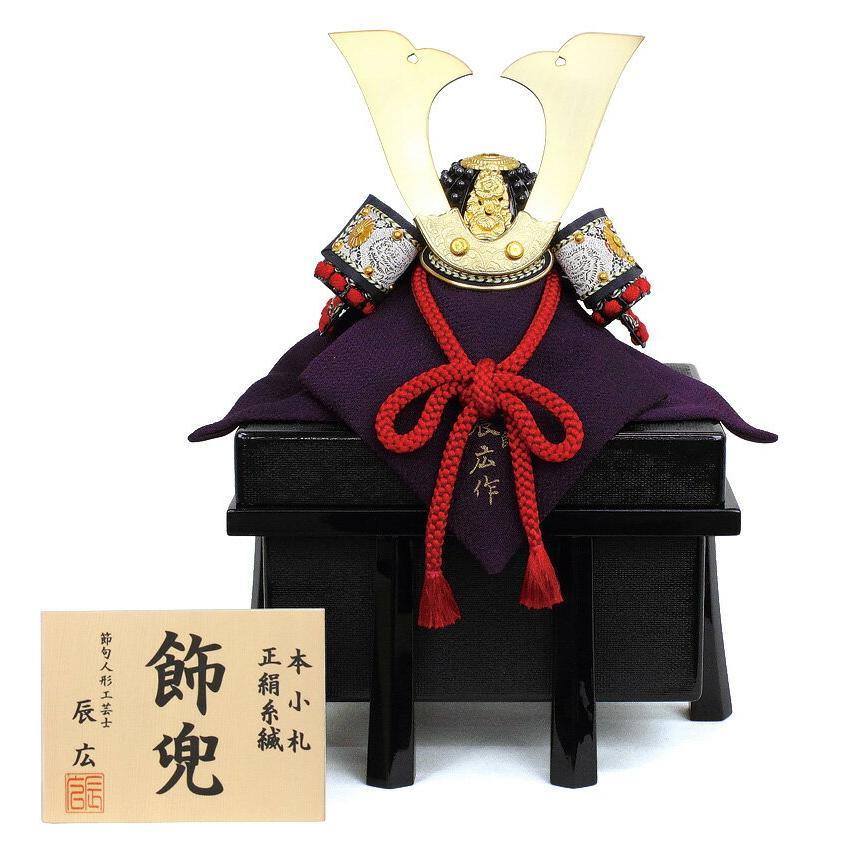 五月人形 兜飾り 単品 辰広作 本小札 正絹 赤糸縅 1/5 h315-fz-5240-04-025
