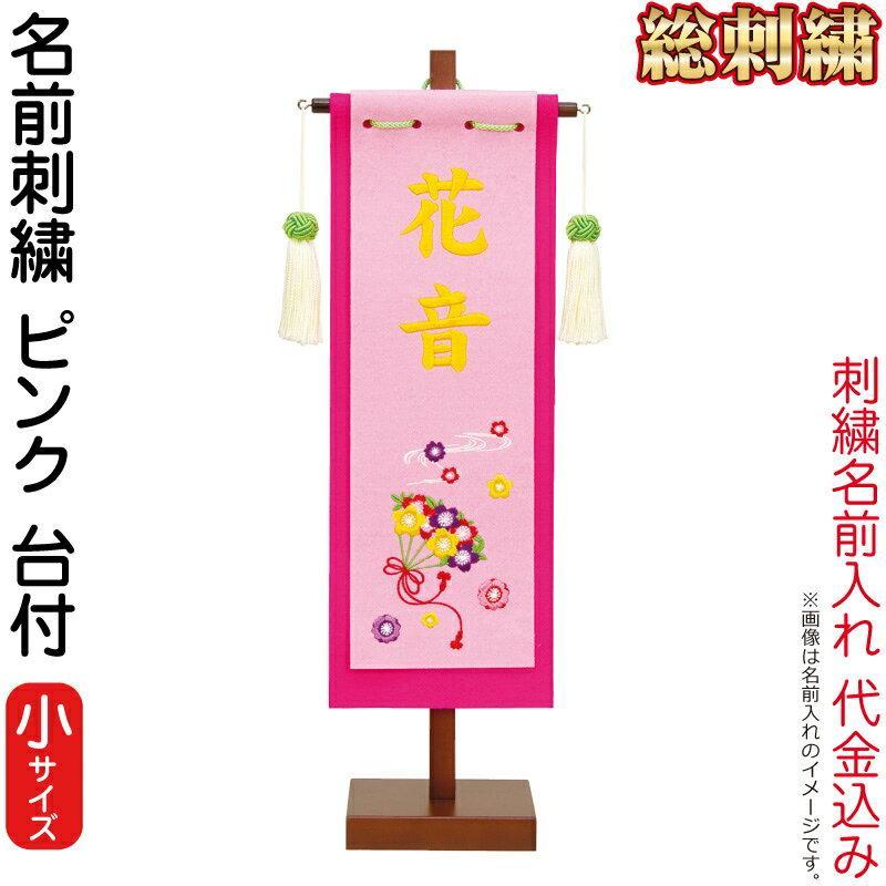 雛人形 ひな人形 雛 名前旗 タペストリー 座敷旗 名前刺繍 ピンク (小) 飾り台付 名前入れ 代金込み h313-fz-3610-68-012