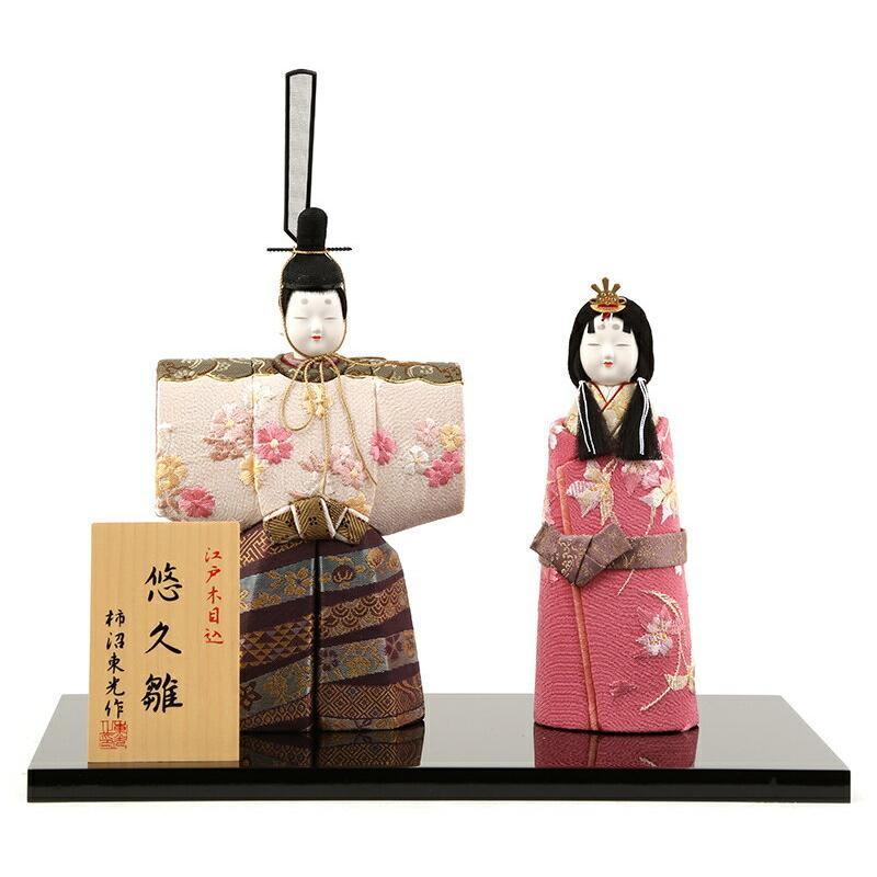 ひな人形 雛人形 親王飾り 平飾り 立雛 木目込み h263-mi-kt3-415-b