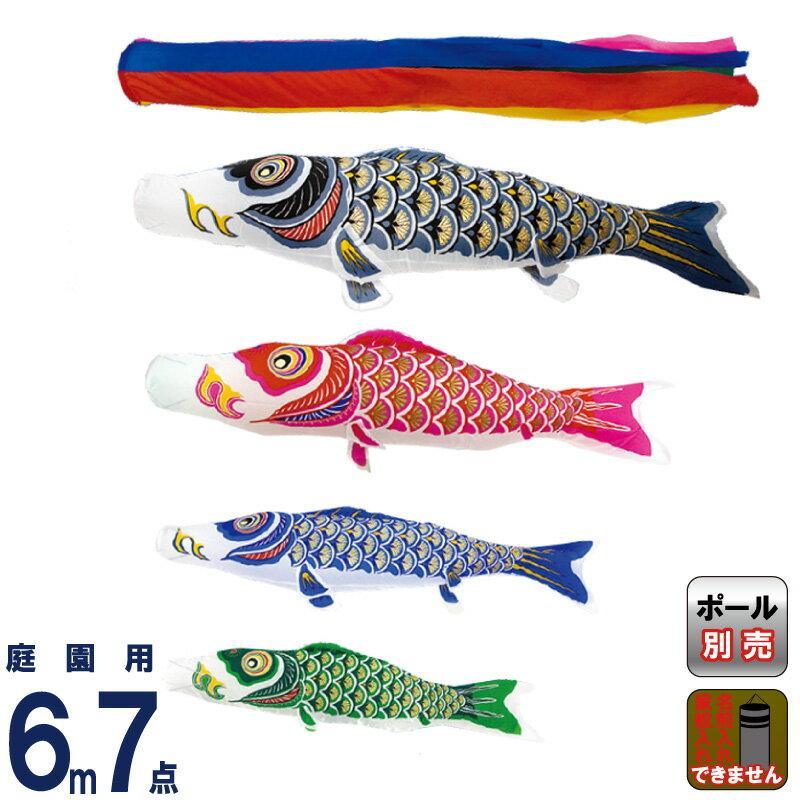 こいのぼり 村上鯉 鯉のぼり 庭園用 6m 7点セット ナイロンゴールド 金粉刷込 五色吹流し mk-101-232