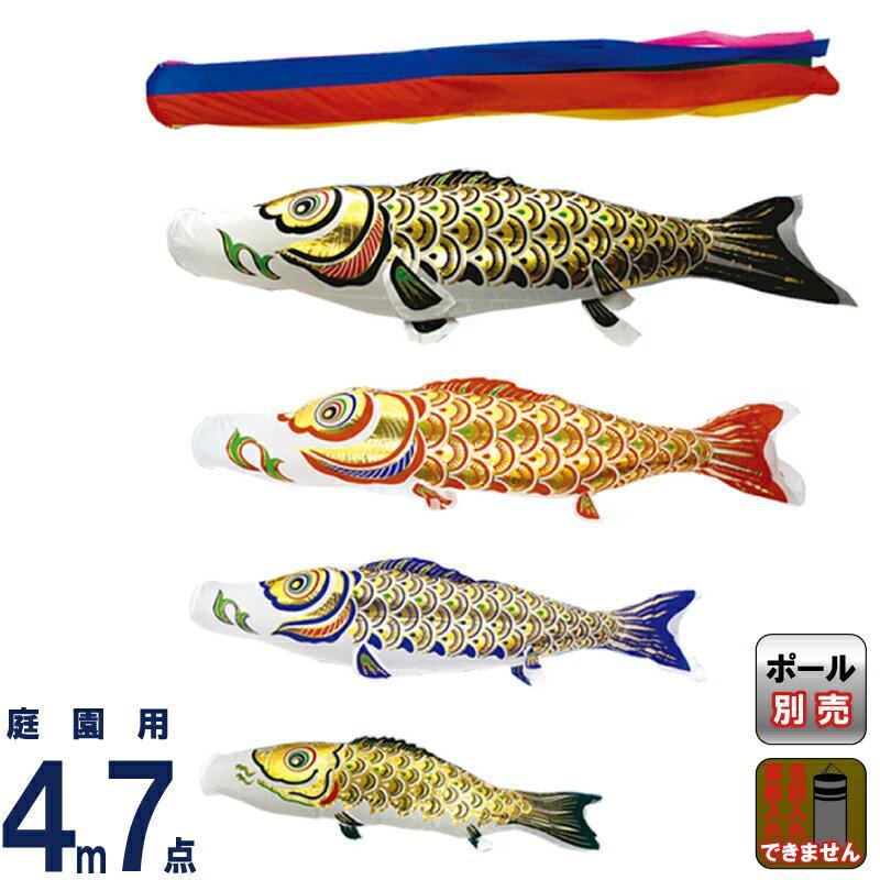 こいのぼり 村上鯉 鯉のぼり 庭園用 4m 7点セット 金箔押 五色吹流し アルミ金箔 mk-101-980