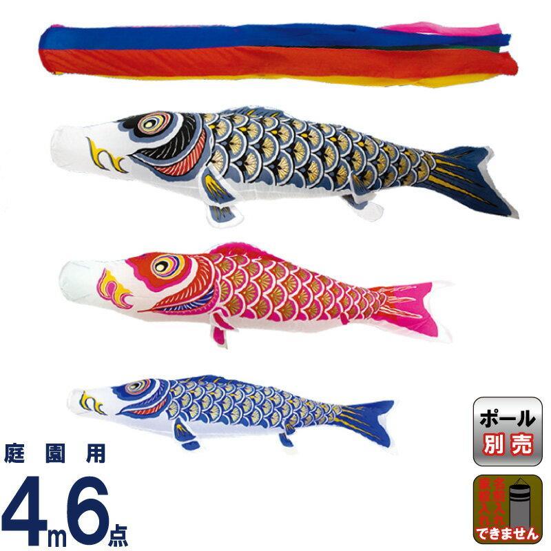 こいのぼり 村上鯉 鯉のぼり 庭園用 4m 6点セット ナイロンゴールド 金粉刷込 五色吹流し mk-102-123