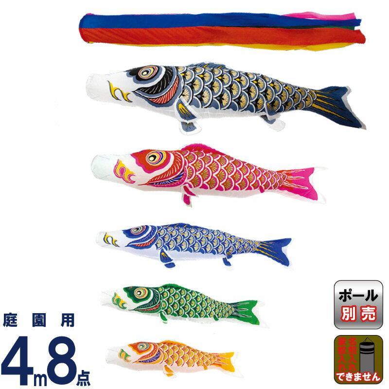 こいのぼり 村上鯉 鯉のぼり 庭園用 4m 8点セット ナイロンゴールド 金粉刷込 五色吹流し mk-102-185