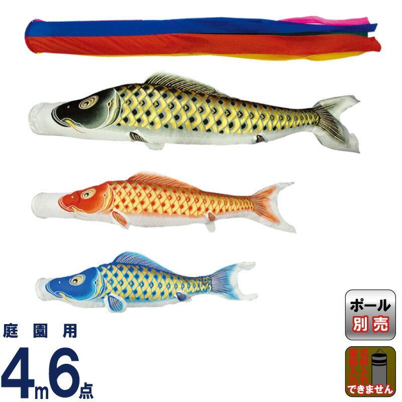 こいのぼり 村上鯉 鯉のぼり 庭園用 4m 6点セット 黄金輝 五色吹流し 撥水 mk-105-766