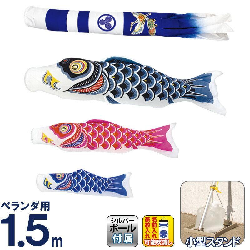 こいのぼり 村上鯉 鯉のぼり ベランダ用 小型スタンドセット 1.5m スーパーサテン 新型鶴亀吹流し 家紋・名入れ可 mk-147-759