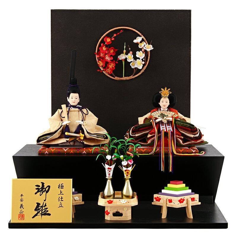 ひな人形 雛人形 平安義正 コンパクト 親王飾り 段飾り h273-hou-137a-45b