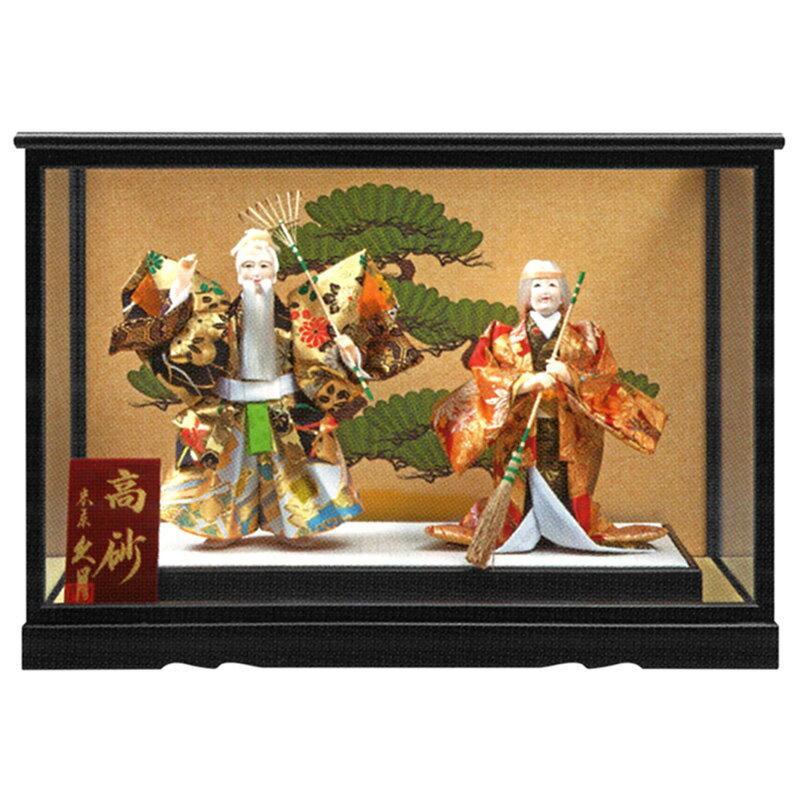 浮世人形 ケース飾り 福印 高砂 小三五