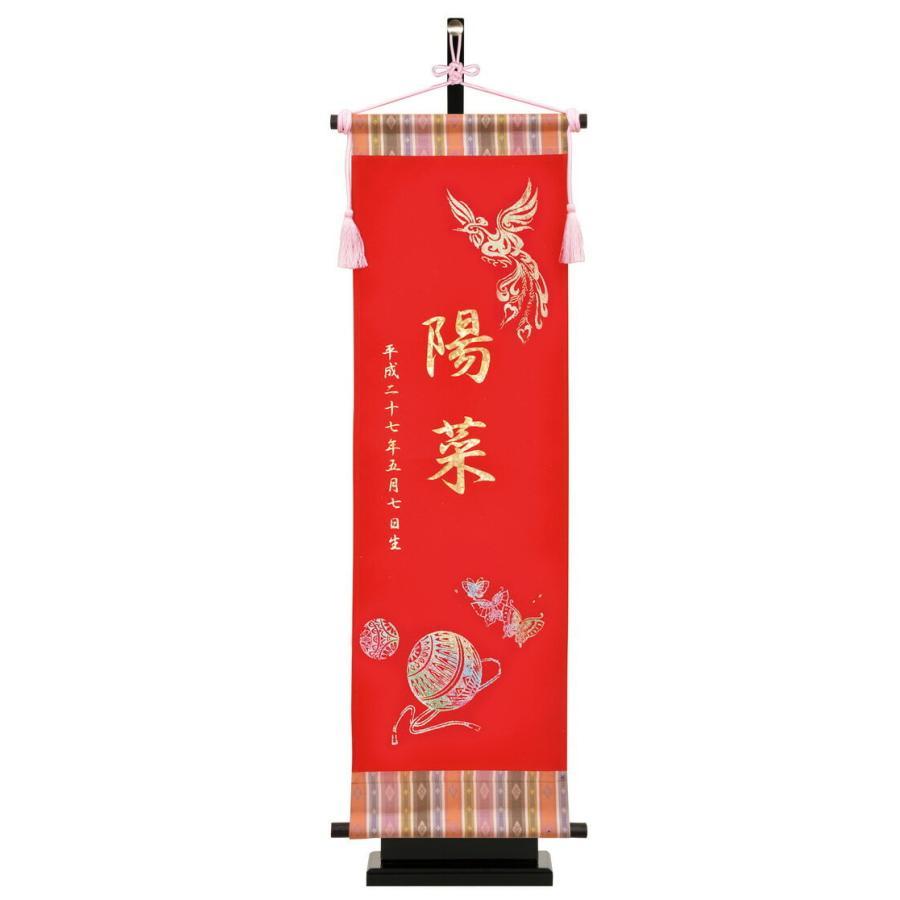 雛人形 名前旗 室内飾り タペストリー 鳳凰 (大) 台付セット 名前入れ 生年月日入れ 代金込み h303-kb-w3h