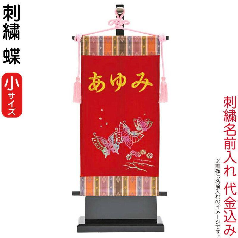 名前旗 雛人形 室内飾り タペストリー 刺繍 蝶 (小) 台付セット 名前入れ 代金込み h313-kb-e1br-n