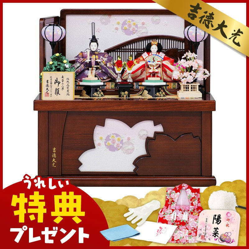 雛人形 吉徳大光 ひな人形 雛 コンパクト収納飾り 親王飾り 御雛 束帯十二単 三五親王 h313-ys-305161