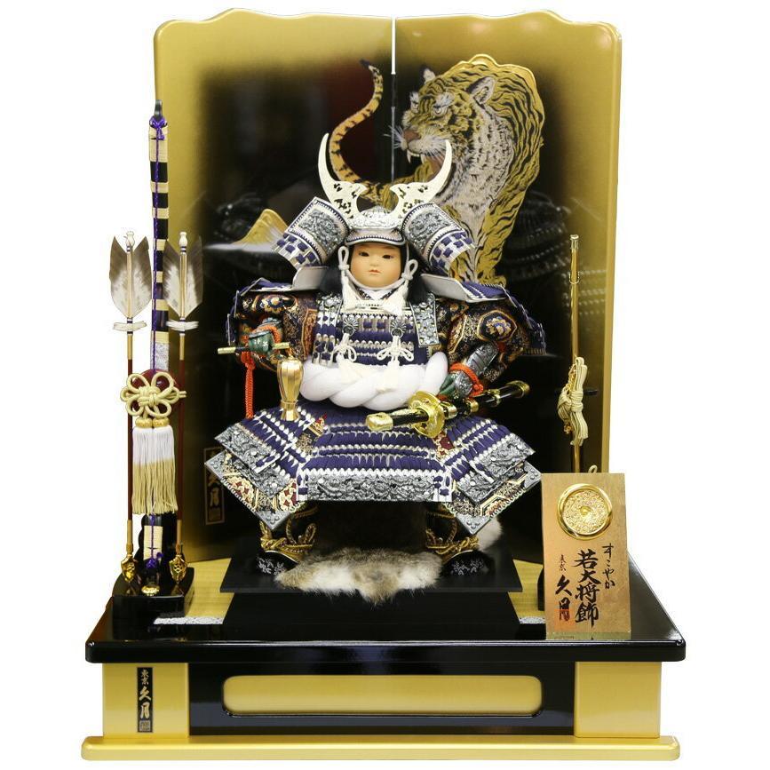 五月人形 久月 子供大将飾り 平飾り すこやか若大将飾 銀小札紺糸縅10号 虎二曲屏風 h305-k-39008