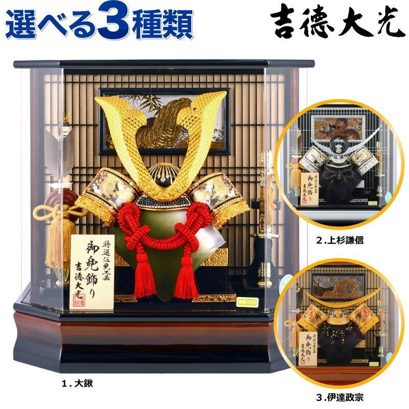 五月人形 吉徳 兜ケース飾り 兜飾り 特選伝統工芸 アクリルケース h285-yscp-53726-1-2-3as
